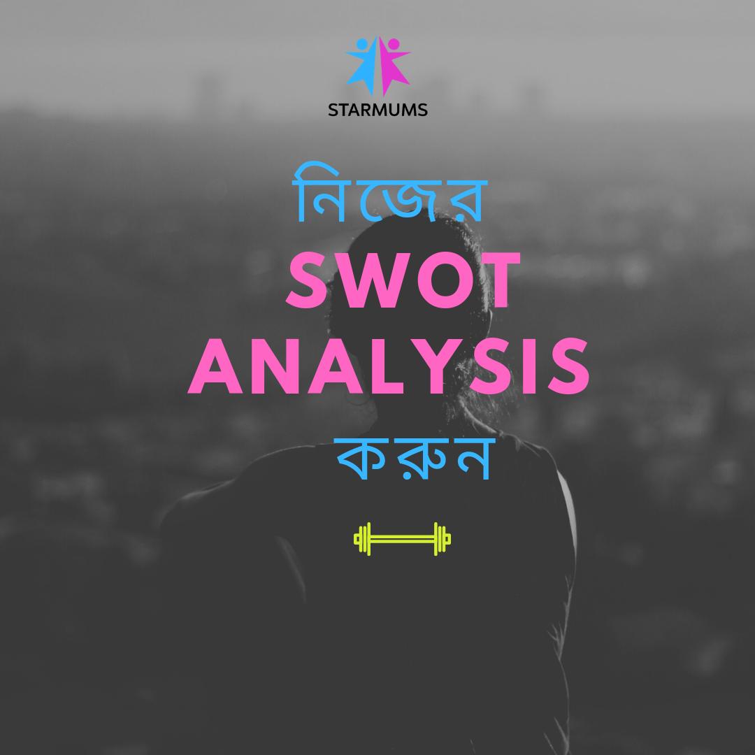 নিজের সম্পর্কে জানুন, SWOT analysis করুন